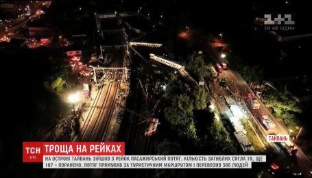 На острові Тайвань зійшов з рейок пасажирський потяг, 18 загиблих