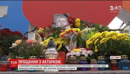 """Житомиряне стали в очередь, чтобы проститься с актрисой """"Дизель-шоу"""" Мариной Поплавской"""