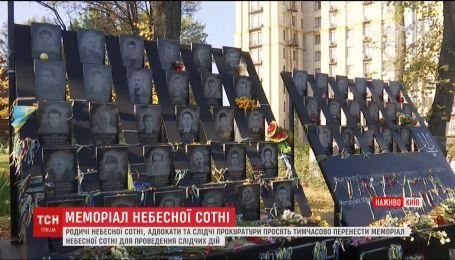 Родственники погибших на Институтской просят временно перенести мемориал памяти Небесной сотни
