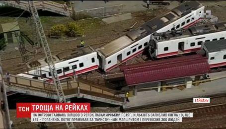 Слідчі намагаються встановити причини катастрофи пасажирського поїзда на острові Тайвань