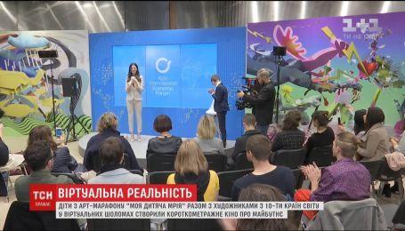 """Учасники арт-марафону """"Моя дитяча мрія"""" створили кіно про майбутнє"""