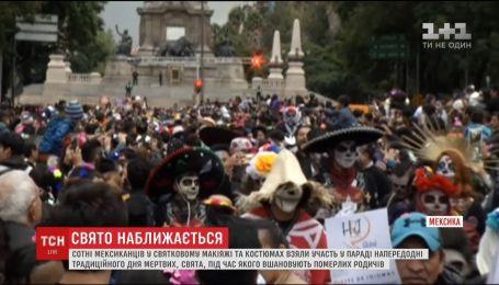 Сотни людей в Мексике приняли участие в параде накануне традиционного Дня мертвых