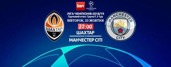 Шахтар - Манчестер Сіті - 0:2. Онлайн-трансляція матчу Ліги чемпіонів