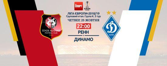 Ренн - Динамо - 1:2. Онлайн-трансляція матчу Ліги Європи