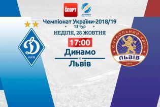 Динамо - Львов - 0:1. Видео матча УПЛ