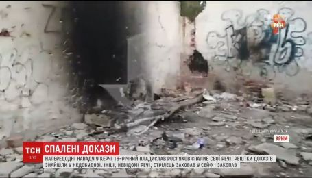 Кровавая бойня в Керчи: накануне нападения Владислав Росляков сжег свои вещи