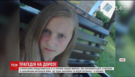 На Киевщине попрощаются с 13-летней девочкой, которая погибла в ДТП