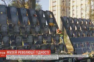 Родственники погибших на Институтской просят перенести мемориал памяти Небесной сотни