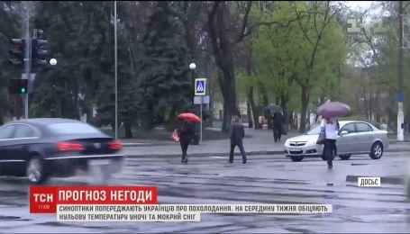 Дощі та мокрий сніг: в Україні прогнозують різке погіршення погоди