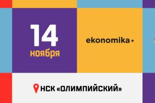 У Києві пройде бізнес-фестиваль, який підтримає глобальний підприємницький рух