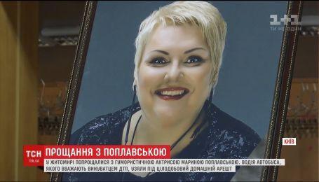 Житомиряни оплесками провели в останню путь Марину Поплавську