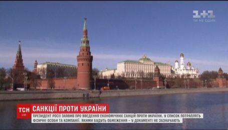 Путин ввел экономические санкции против Украины