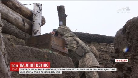 Окупанти обстріляли приморську ділянку фронту та укріплення ЗСУ на Луганщині