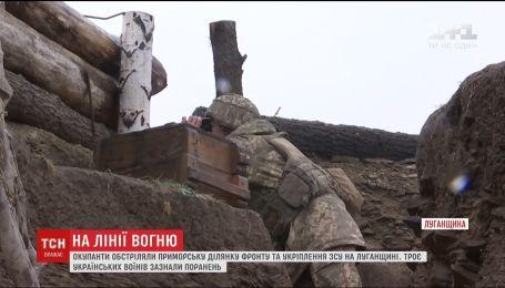 Оккупанты обстреляли приморский участок фронта и укрепления ВСУ на Луганщине