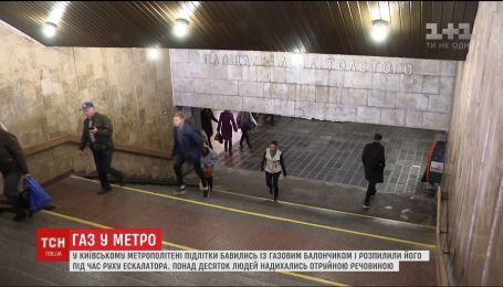 В киевском метро группа подростков распылила газовый баллончик