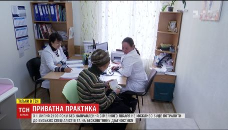 Без вихідних та завжди на зв'язку: як працюють приватні сімейні лікарі