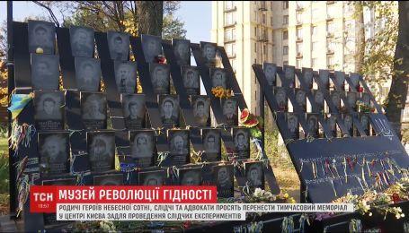 Заради слідчих експериментів адвокати та слідчі просять перенести меморіал пам'яті Небесної сотні