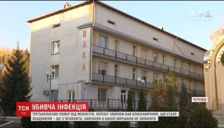 В Черновцах от менингита умер третьеклассник