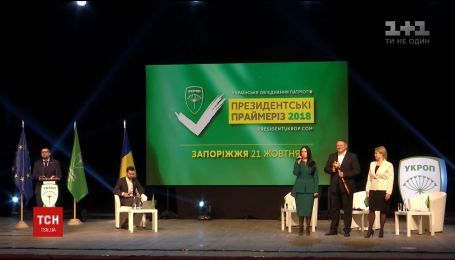 """В Запорожье прошли праймериз партии """"Укроп"""""""