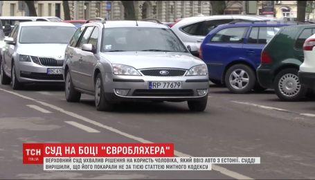 """Верховний суд виніс рішення про законність """"євроблях"""""""