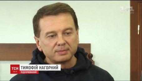 Справа про держзраду: Нагорний мав створити в Україні політичну партію в інтересах Кремля