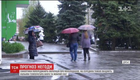 Синоптики прогнозують похолодання на всій території України