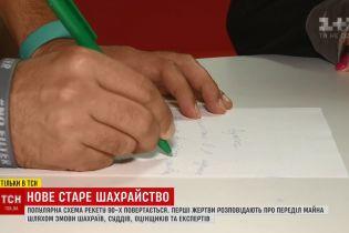 """Шахрайство родом із 1990-х: в Україну повернулися """"борги"""" за підробленими розписками"""