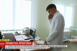 Кредит и собственная бухгалтерия: как работают первые частные семейные врачи в Украине