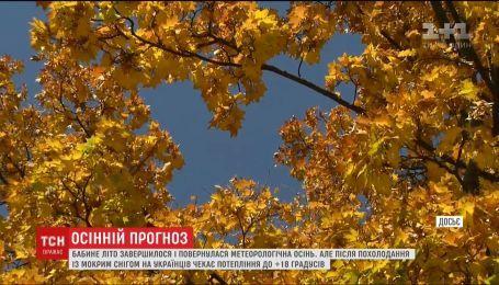 Після похолодання на українців чекає друге бабине літо