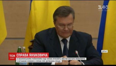 В Оболонском суде Киева ожидают на выступление Януковича с последним словом по делу о госизмене