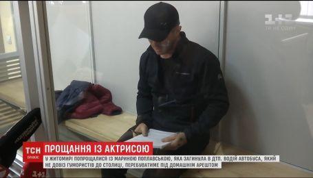 Водитель автобуса, в котором погибла Марина Поплавская, рассказал свою версию ДТП