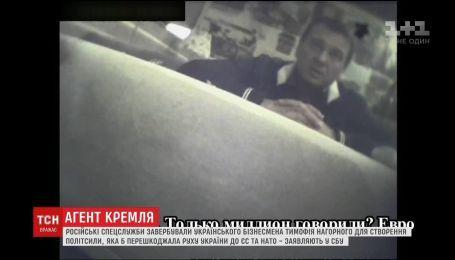 Бізнесмен Нагорний, завербований російськими спецслужбами, опинився у СІЗО