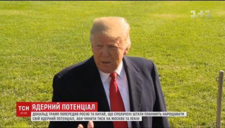 Трамп погрожує Китаю та Росії нарощуванням ядерного потенціалу