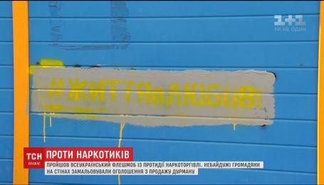 Краской против наркотиков. Неравнодушные зарисовали рекламу дурмана в двух десятках украинских городов