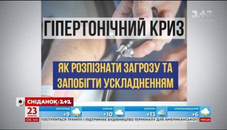 Уляна Супрун попереджає про небезпеку гіпертонічного кризу восени