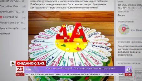 Торт не для всех: в харьковской школе случился очередной громкий скандал