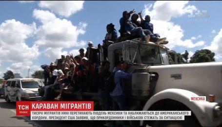 К США приближается караван мигрантов