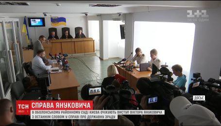 Дело Януковича: выступит ли беглый президент в суде с последним словом