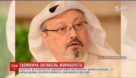 Дело Хашогги: появились новые детали исчезновения саудовского журналиста