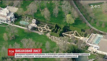 Неизвестные пытались взорвать дом американского миллиардера Сороса