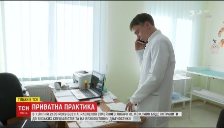 Кредит і власна бухгалтерія. ТСН дізналася, як працюють перші приватні сімейні лікарі в Україні