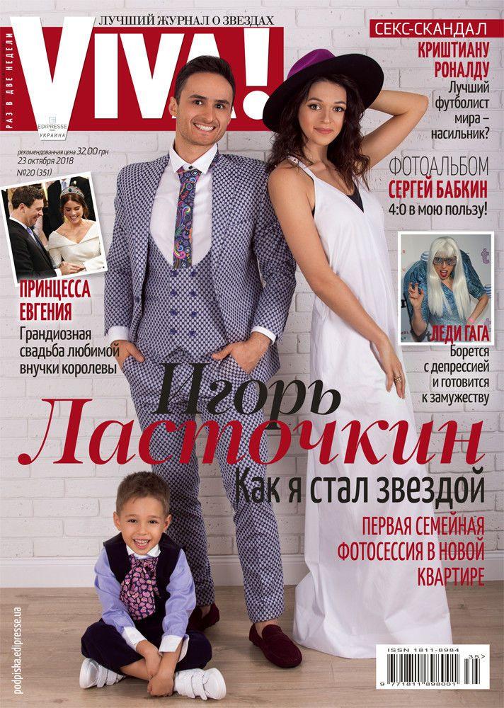 Ігор Ласточкін з родиною