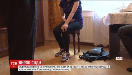 У Львові 21-річна дівчина отримала п'ять років в'язниці за продаж власного малюка