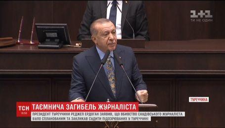 Ердоган розповів подробиці смерті саудівського колумніста