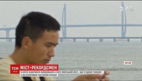 Китайцы открыли 55-километровый мост, соединяющий Гонконг с материковой частью страны