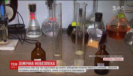 В школе Павлограда отменили уроки из-за разбитой пробирки с бромом