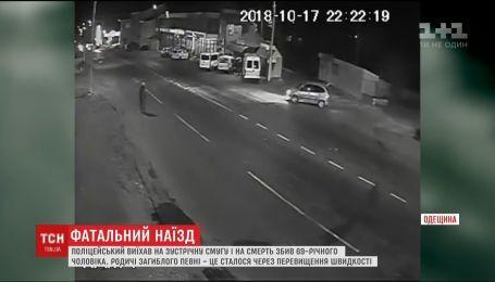 В Одесской области полицейский насмерть сбил пожилого мужчину