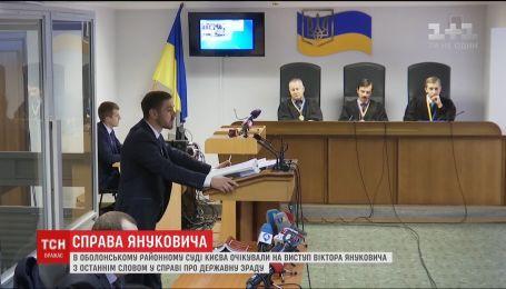 Янукович выдвинул свои условия дистанционного показания в Оболонском суде Киева
