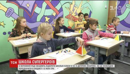 У ВР обіцяють відкрити шкільні класи у 33 дитячих лікарнях
