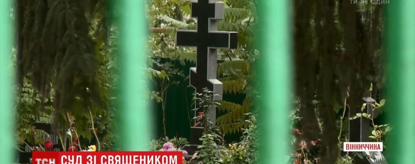 На Винниччине селянка подала в суд на священника за могилы возле церкви
